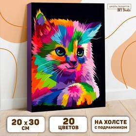 Картина по номерам на холсте с подрамником «Котёнок» 20х30 см