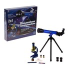 Набор телескоп и микроскоп 2 в 1: предметное стекло, пластиковая емкость, пинцет, пробирки, наклейки