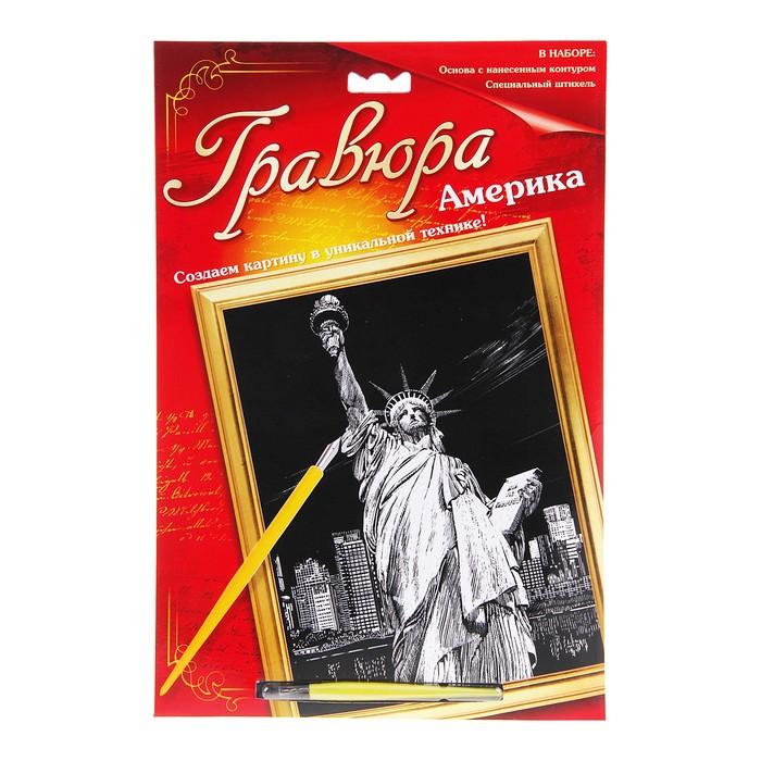 """Гравюра с металлическим эффектом серебра """"Статуя свободы"""" , в комплекте штихель"""