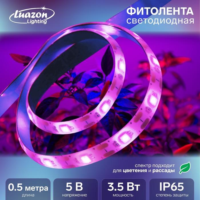 Светодиодная лента для растений Luazon Lighting, 0,5м, 60SMD5050/м, 14Вт/м, IP65, от USB 5V