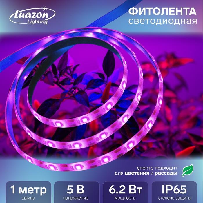 Светодиодная лента для растений Luazon Lighting, 1м, 60SMD5050/м, 14Вт/м, IP65, от USB 5V