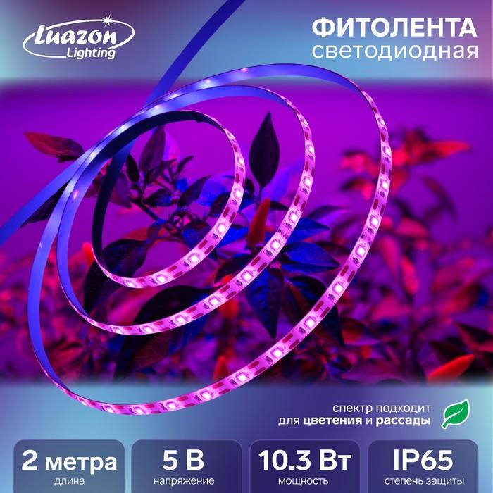 Светодиодная лента для растений Luazon Lighting, 2м, 60SMD5050/м, 14Вт/м, IP65, от USB 5V