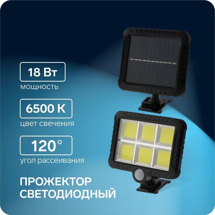 Прожектор светодиодный на выносной солнечной батарее 18 Вт, COB LED, 6500К - фото 313354133