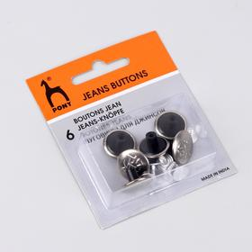 Buttons for jeans 11mm (set of 6pcs price per set)