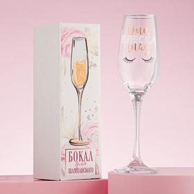 """A glass of champagne """"For sparkling eyes"""" eye 210 ml"""