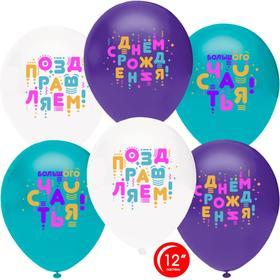 """Шар латексный 12"""" «С ДР! Счастья! Яркие буквы», пастель, 1-сторонний, набор 50 шт., МИКС"""