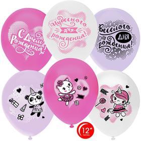 """Шар латексный 12"""" «Чудесного дня рождения!», зверята-малышки, пастель, 2-сторонний, набор 50 шт., МИКС"""