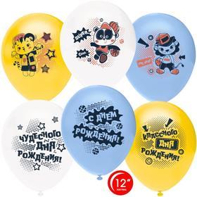 """Шар латексный 12"""" «Классного дня рождения!», зверята-мальчишки, пастель, 2-сторонний, набор 50 шт., МИКС"""
