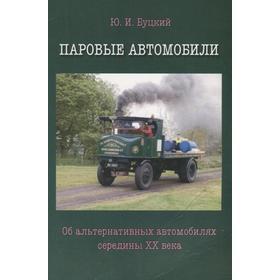 Паровые автомобили. Об альтернативных автомобилях середины XXвека. Буцкий Ю.