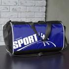 Сумка спортивная SPORT, 1 отдел, регулируемый ремень, цвет ярко-синий