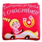 """Подушка в машину """"Блондинка к счастью"""""""