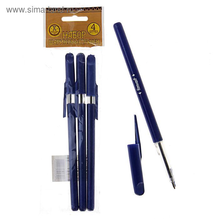 Набор ручек шариковых 04шт стержень синий