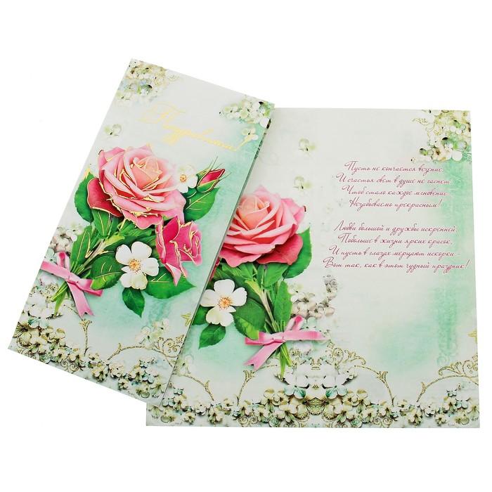 Поздравительные открытки стоимость
