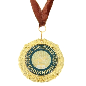 """Medal on the substrate """"For the visit of Bashkortostan"""""""