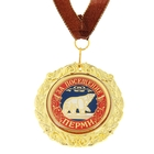 """Medal on the substrate """"For a visit to Perm"""""""