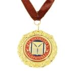 Медаль на подложке «За посещение Саратова»