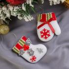 """Pendant """"mittens and boots"""" (set of 2 PCs.)"""