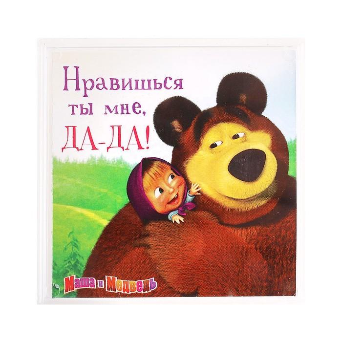 маша и медведь люблю тебя картинки приехал соревнования своему