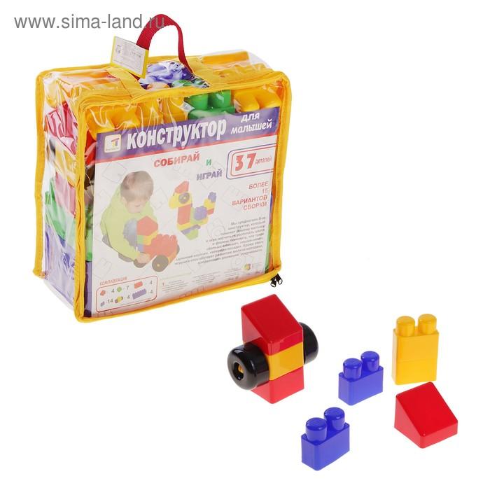 Конструктор для малышей, 37 деталей