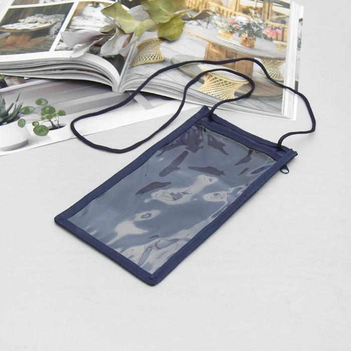 Кошелёк-турконверт на шею, 2 отдела, цвет синий