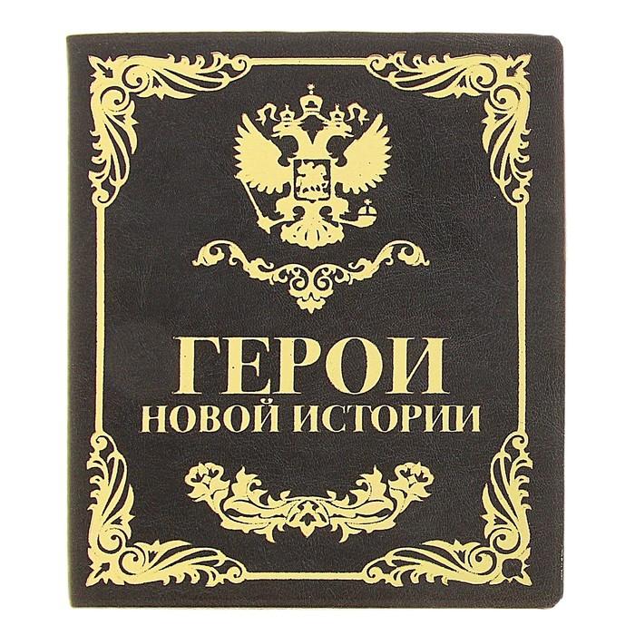 """Визитница """"Герои новой истории"""", 24 холдера"""