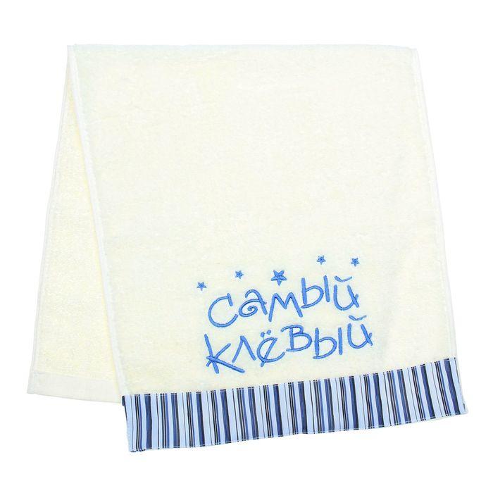 "Полотенце с вышивкой ""Самый клевый"" 32 х 70 см, 450 гр/м2"