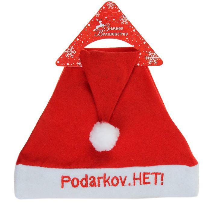 "Новогодний колпак ""Podarkov.НЕТ!"""