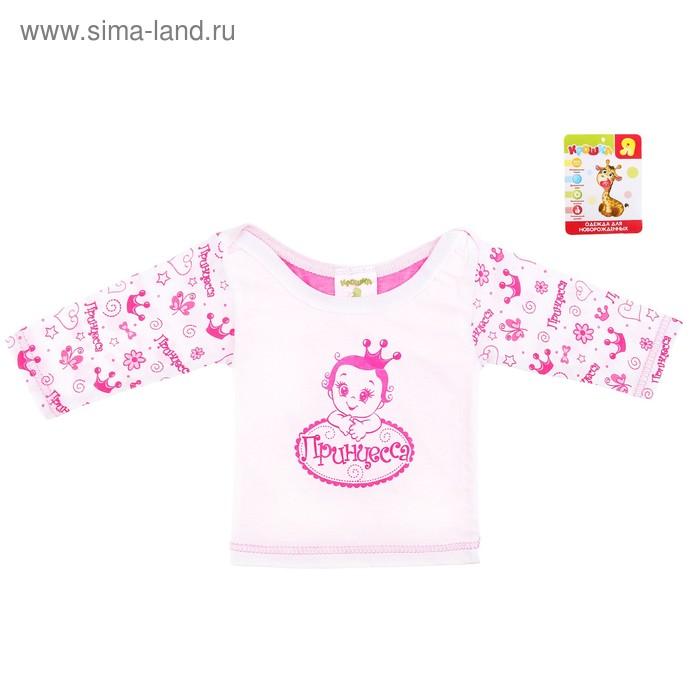 """Детская футболка с длинным рукавом """"Принцесса"""", на 12-18 мес. (рост/обхват груди: 80/48), цвет розовый"""