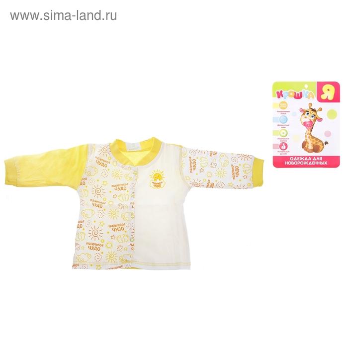 """Детская кофточка """"Маленькое чудо"""" с длинным рукавом, на 6-9 мес (рост/обхват груди: 68/44), цвет желтый"""