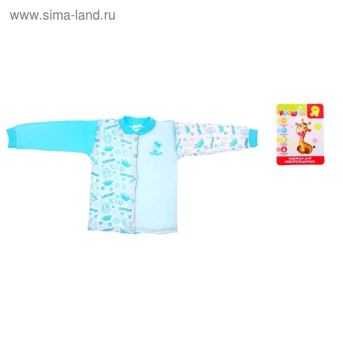"""Детская кофточка """"Царевич"""" с длинным рукавом, на 6-9 мес (рост/обхват груди: 68/44), цвет голубой"""
