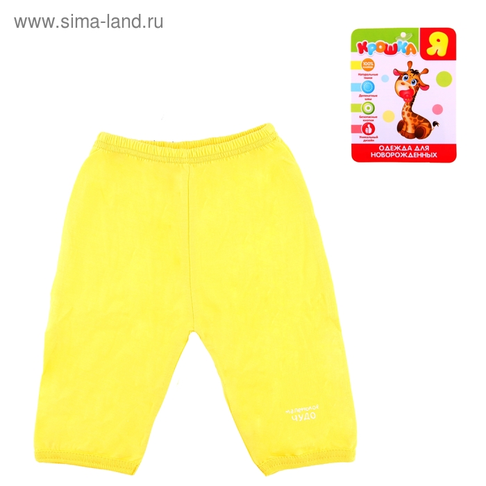"""Детские штанишки """"Маленькое чудо"""", на возраст 9-12 мес (рост/обхват груди: 74/48), цвет желтый"""