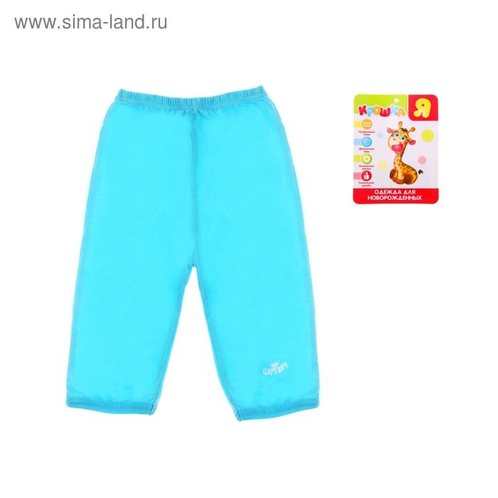 """Детские штанишки """"Царевич"""", на возраст 3-6 мес (рост/обхват груди: 62/40), цвет голубой"""