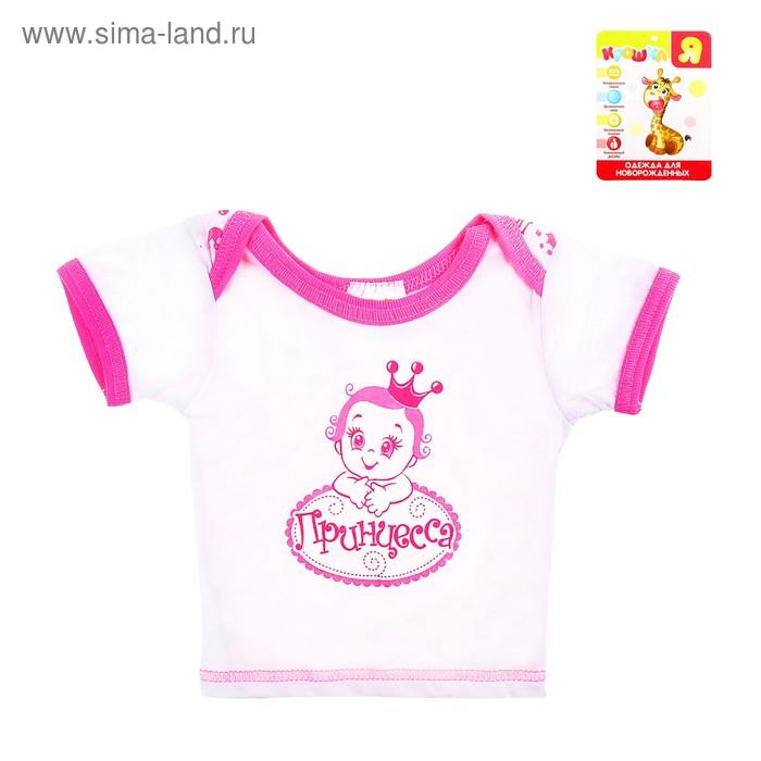 """Футболка детская """"Принцесса"""", на 3-6 мес (рост/обхват груди: 62/40), цвет розовый"""