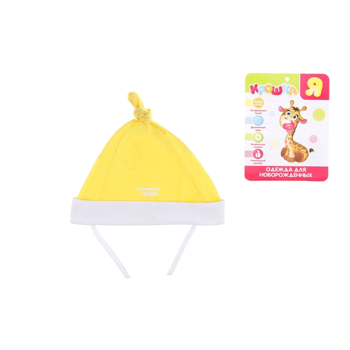 """Детская шапочка """"Маленькое чудо"""", обхват головы 40 см, цвет желтый"""