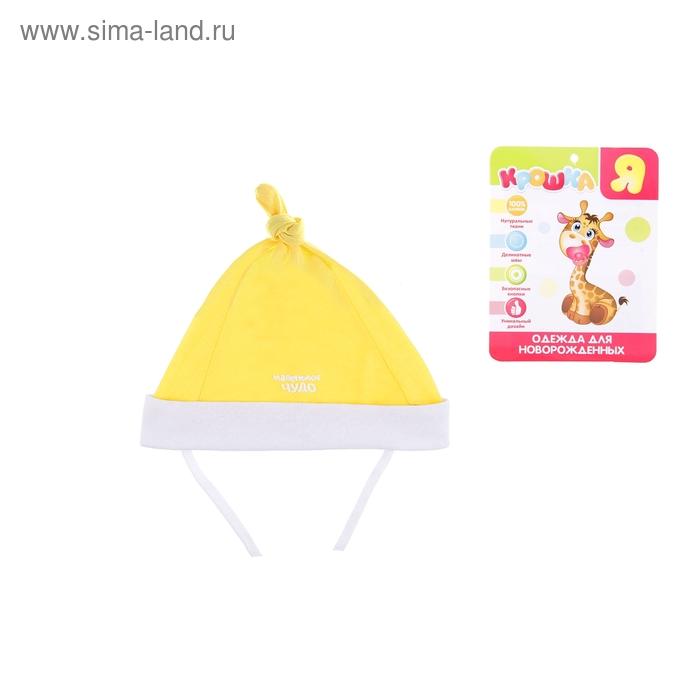 """Детская шапочка """"Маленькое чудо"""", обхват головы 44 см, цвет желтый"""