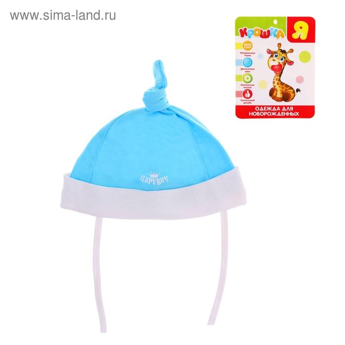 """Детская шапочка """"Царевич"""", обхват головы 44 см, цвет голубой"""