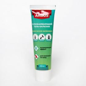Гель-бальзам после укусов ARGUS, 50 г