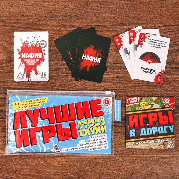 """Игры в дорогу с игральными картами """"Мафия"""""""