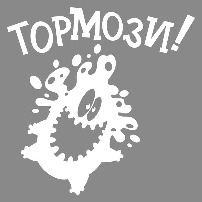 """Наклейка на авто светоотражающая """"Тормози"""""""