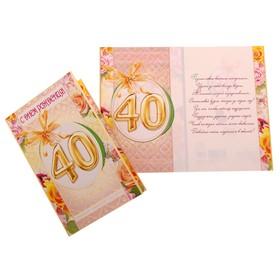 поздравления с 40 летием брату от сестры мигающий открытки