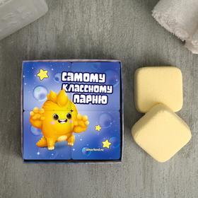 """Детские бурлящие кубики """"Самому классному парню"""" 4 шт"""