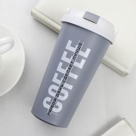 "Термостакан ""Coffee"", 500 мл, сохраняет тепло 4 ч"