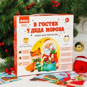 """Набор для творчества """"В гостях у Деда Мороза"""" 11 в1"""