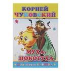 """Книжка """"Муха-Цокотуха"""", серия """"Моя первая книжка"""", 14 страниц"""