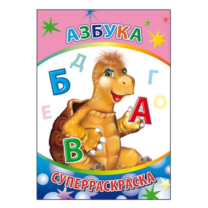 Раскраска Азбука 507-1 серия весёлая кисточка 64стр 20,5*28см