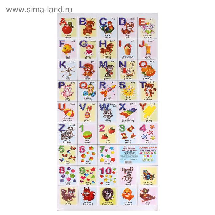 Плакат Азбука и счет английская разрезная