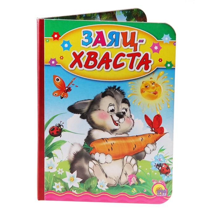 "Книжка-картонка (110х150) ""Заяц Хваста"""