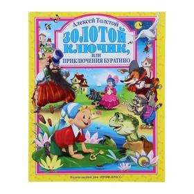 Золотой ключик или приключения Буратино. Автор: Толстой А. Ош