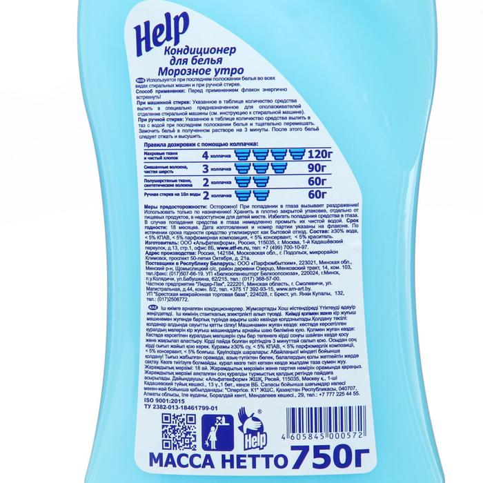 Кондиционер для белья Help Морозное утро, 0,75 л