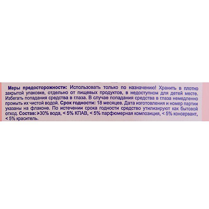 Кондиционер для белья Help Цветочная поляна, 0,75 л